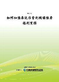 如何加強委託非營利機構推廣福利業務(POD)