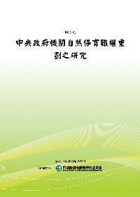 中央政府機關自然保育職權重劃之研究(POD)