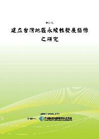 建立台灣地區永續性發展指標之研究(POD)
