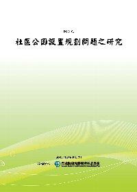 社區公園設置規劃問題之研究(POD)