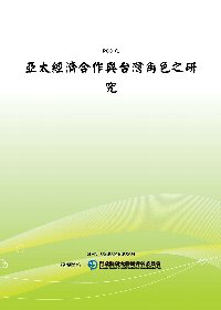 亞太經濟合作與台灣角色之研究(POD)