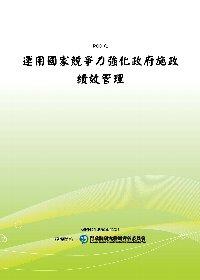 運用國家競爭力強化政府施政績效管理(POD)