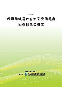 我國開放農地自由買賣問題與因應對策之研究(POD)