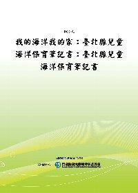 我的海洋我的家:臺北縣兒童海洋保育筆記書:臺北縣兒童海洋保育筆記書(POD)