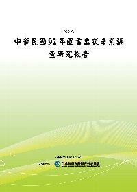 中華民國92年圖書出版產業調查研究報告(POD)