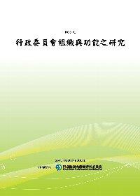 行政委員會組織與功能之研究(POD)