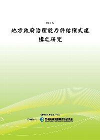 地方政府治理能力評估模式建構之研究(POD)