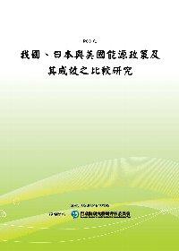 我國、日本與美國能源政策及其成效之比較研究(POD)