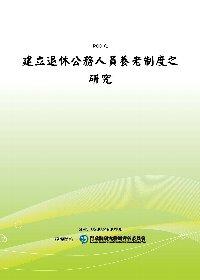 建立退休公務人員養老制度之研究(POD)
