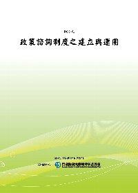 政策諮詢制度之建立與運用(POD)