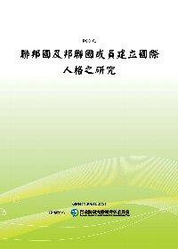 聯邦國及邦聯國成員建立國際人格之研究(POD)