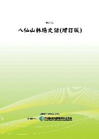 八仙山林場史話(增訂版)(POD)