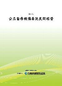 公立醫療機構委託民間經營(POD)