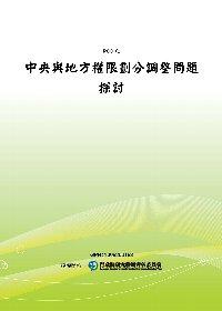 中央與地方權限劃分調整問題探討(POD)
