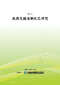 政府交接法制化之研究(POD)