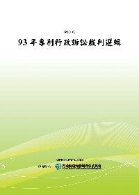 93年專利行政訴訟裁判選輯(POD)