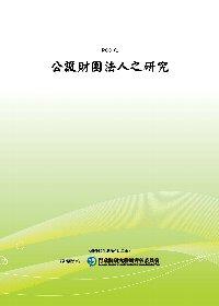 公設財團法人之研究(POD)