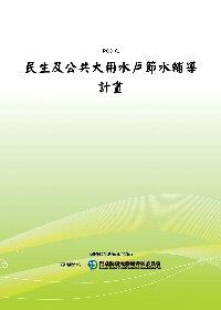 民生及公共大用水戶節水輔導計畫(POD)