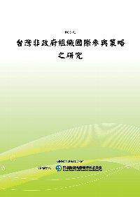 台灣非政府組織國際參與策略之研究(POD)