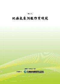 地面氣象測報作業規範(POD)