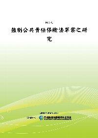 強制公共責任保險法草案之研究(POD)