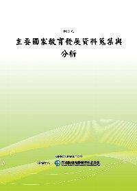 主要國家教育發展資料蒐集與分析(POD)