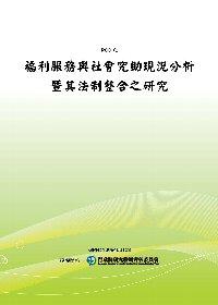 福利服務與社會救助現況分析暨其法制整合之研究(POD)