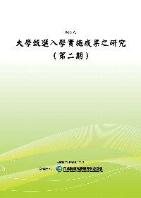 大學甄選入學實施成果之研究(第二期)(POD)