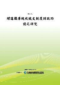 增進國庫統收統支制度財政功能之研究(POD)