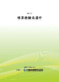 標準檢驗局簡介(POD)