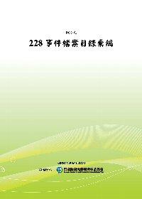 228事件檔案目錄彙編(POD)