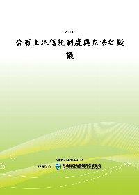 公有土地信託制度與立法之擬議(POD)