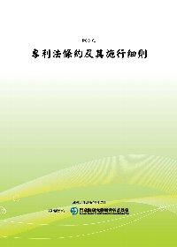 專利法條約及其施行細則(POD)