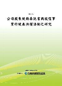公司股東使用委託書與投信事業行使表決權法制之研究(POD)
