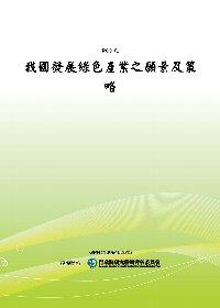 我國發展綠色產業之願景及策略(POD)