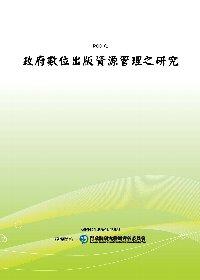 政府數位出版資源管理之研究(POD)