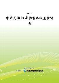 中華民國94年圖書出版產業調查(POD)