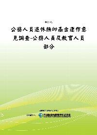 公務人員退休撫卹基金運作意見調查:公務人員及教育人員部分(POD)