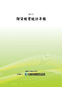 師資培育統計年報(POD)