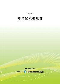 海洋政策白皮書(POD)