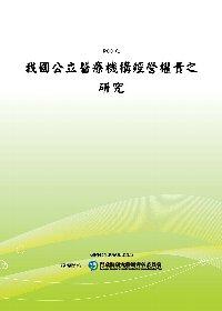 我國公立醫療機構經營權責之研究(POD)