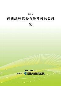 我國採行綜合立法可行性之研究(POD)