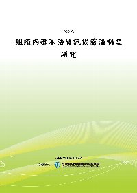 組織內部不法資訊揭露法制之研究(POD)