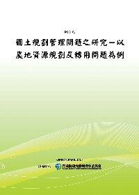 國土規劃管理問題之研究:以農地資源規劃及轉用問題為例(POD)