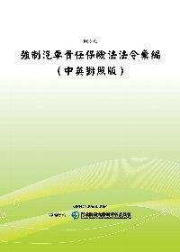 強制汽車責任保險法法令彙編(中英對照版)(POD)
