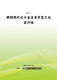興闢現代花卉生產專業區之效益評估(POD)