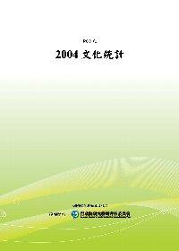 2004文化統計(POD)