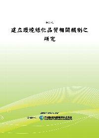 建立環境綠化品質相關機制之研究(POD)