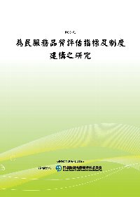 為民服務品質評估指標及制度建構之研究(POD)
