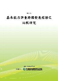 基本能力評量跨國發展經驗之比較研究(POD)